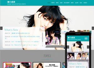 滝口成美 公式サイト|アイドルシンガー|wordpress レスポンシブ