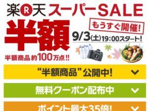 【半額商品100万点以上!】楽天スーパーSALEが始まりMAX