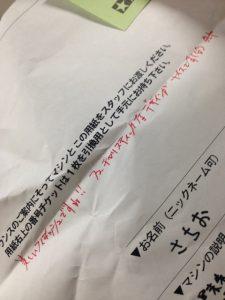 【ミニ四駆】ジャパンカップ2016 東京大会3 コンデレに参加してみMAX