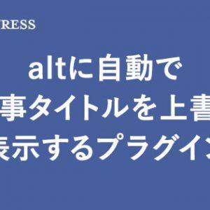 【WordPress】altに自動で記事タイトルを上書き表示するプラグイン