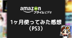 【Amazonプライムビデオ】1ヶ月使ってみた感想(PS3)