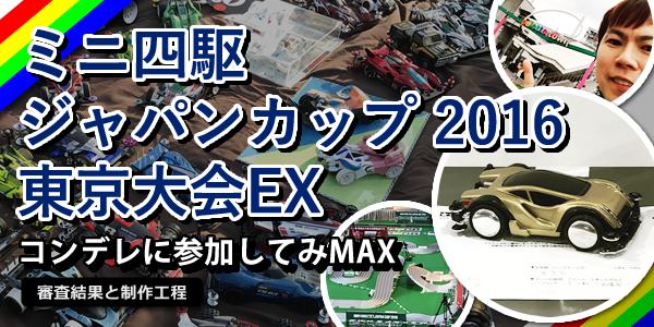 【ミニ四駆】ジャパンカップ2016 東京大会EX コンデレに参加してみMAX