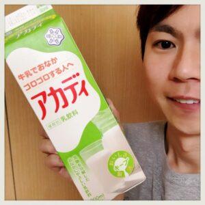 【乳糖不耐症】牛乳でお腹がゴロゴロする人の為のミルク『アカディ』
