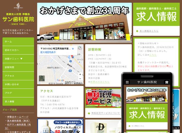サン歯科医院 様|wordpressレスポンシブテーマカスタマイズ事例