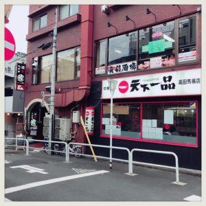 【高田馬場ランチ】酒食倶楽部 岸の『居酒屋カレー』が美味かった件