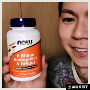【80億個の善玉菌】乳酸菌&ビフィズス菌サンプリメント【体験開始】