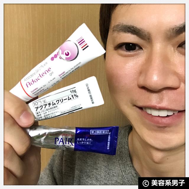 【大人ニキビ】ひどくなる前に塗れば効く治療薬(アダパレン0.1%)