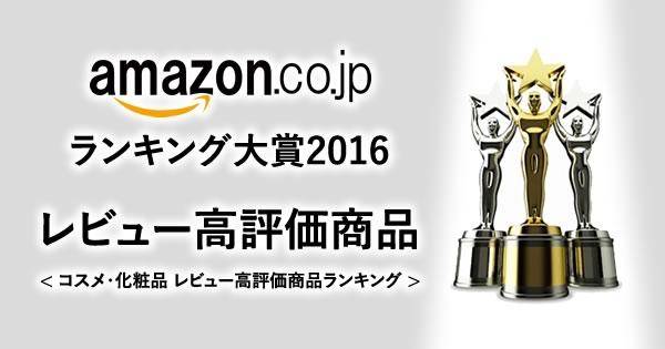 【Amazonランキング大賞2016】レビュー高評価のコスメ・化粧品は...