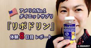 【体験8日目】アメリカNo.1ダイエットサプリ『リポドリン』-口コミ