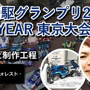 【優秀賞】ミニ四駆2017 NEW YEAR 東京大会 コンデレ制作工程