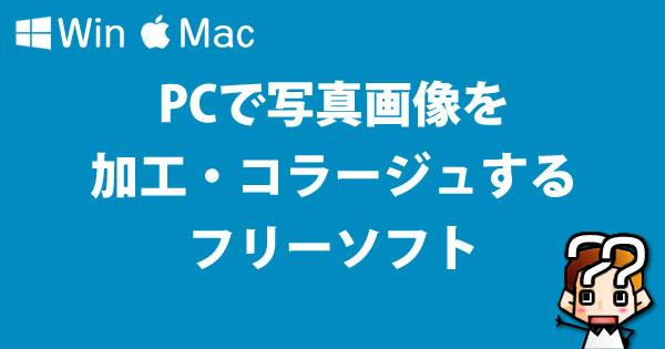 【Win・Mac】PCで写真画像を加工・コラージュするフリーソフト