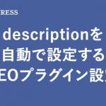 【WordPress】descriptionを自動で設定するSEOプラグイン設定