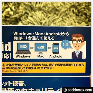 【おすすめ】PC・Androidウイルス対策ソフトならESETが良い理由