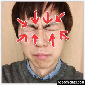 【眼精疲労】PC・スマホの疲れ目に天然有効成分の目薬【体験開始】