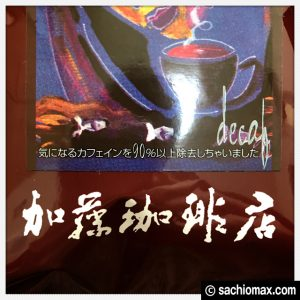 【デカフェ】カフェインレスコーヒーを豆から挽くと美味しい?-検証