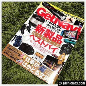 【ミニ四駆】GetNavi2017年4月号にコンデレ出展作品掲載中!