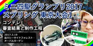 【ミニ四駆】グランプリ2017スプリング 東京大会1 コンデレ制作工程