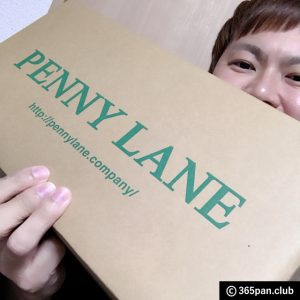 【栃木・茨城】BAKERY PENNY LANE(ペニーレイン)お取り寄せ その1
