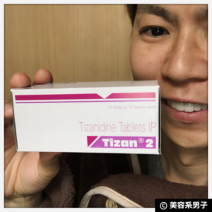 【肩こり解消】海外医薬品『GEテルネリン2mg』の効果【体験開始】