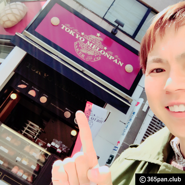 【高田馬場】『東京メロンパン』のラズベリーパイを食べてみた感想