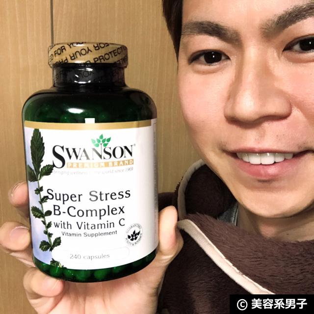 【パンが好き】SwansonスーパーストレスBコンプレックス【体験開始】