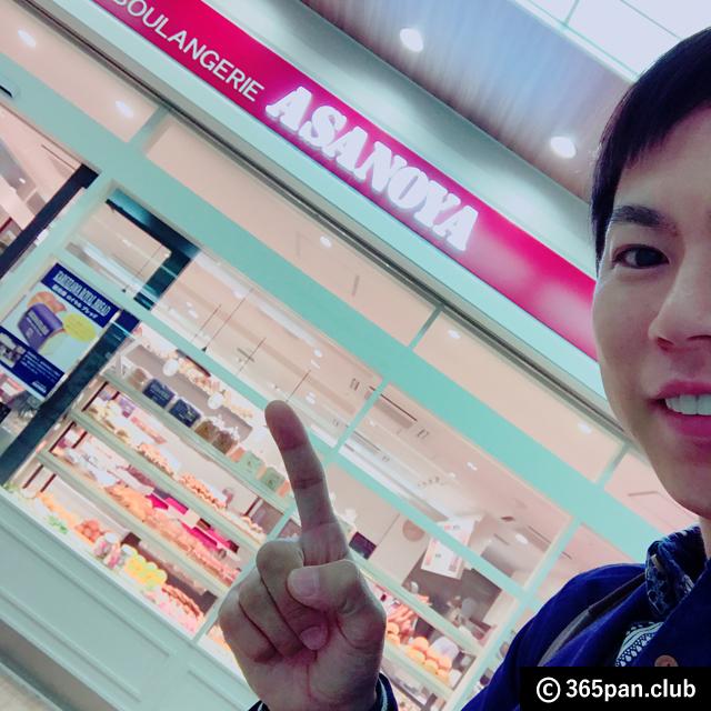 【池袋・他】ブランジェ浅野屋 池袋西口店は評判が悪い?!調査報告