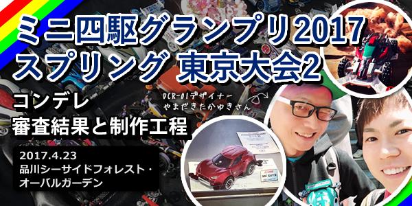 【ミニ四駆】グランプリ2017スプリング 東京大会2 コンデレ制作工程
