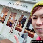【鷺ノ宮】あんぱん多種あり『Pain de Nike (パン ド ニケ)』感想