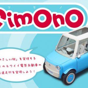 【rimOnO】「人にやさしい街」を実現する電気自動車を応援しよう!