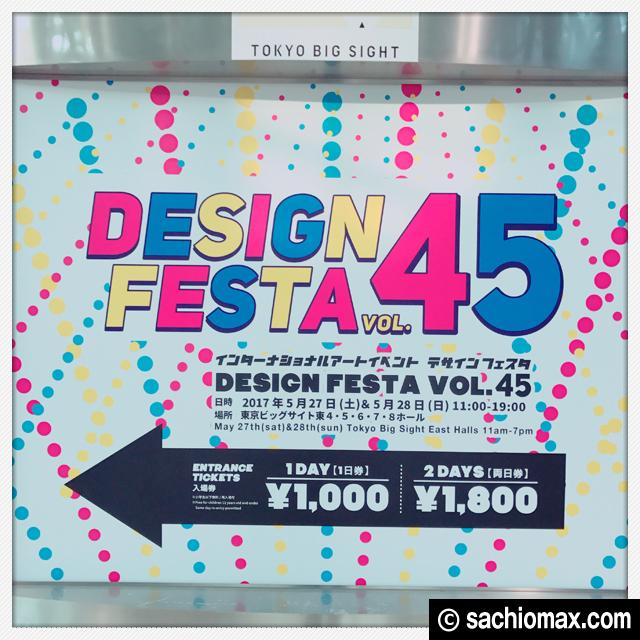 【デザフェス】初めてのデザインフェスタで後悔したことと反省点