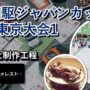 【ミニ四駆】ジャパンカップ2017東京大会1コンデレ結果と制作工程