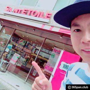 【新所沢】ヤマザキのパン屋?『サンエトワール トレビ 新所沢店』感想