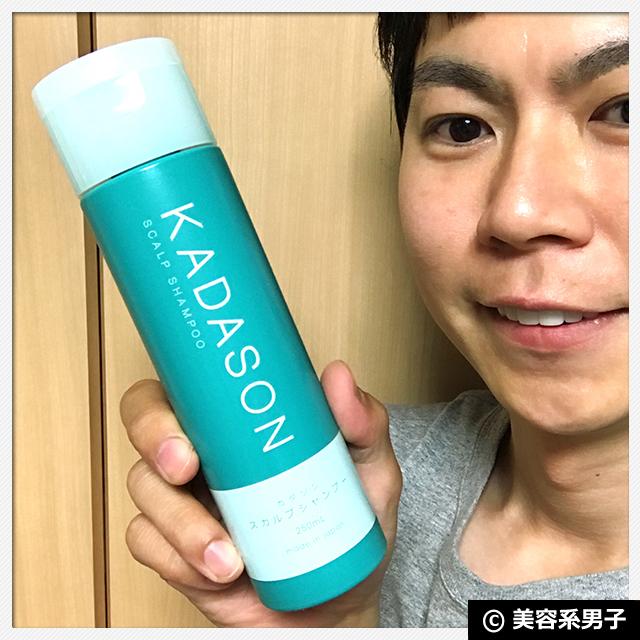 """【脂漏性皮膚炎】""""専用""""シャンプー『KADASON(カダソン)』体験開始"""
