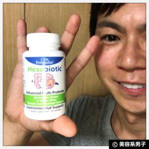 【善玉菌サプリメント】「ネクサバイオティック」で整腸-体験終了【善玉菌サプリメント】「ネクサバイオティック」で整腸-体験終了