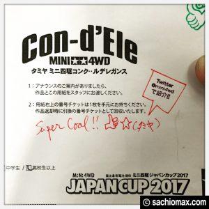 【ミニ四駆】ジャパンカップ2017東京大会2 コンデレ結果と制作行程