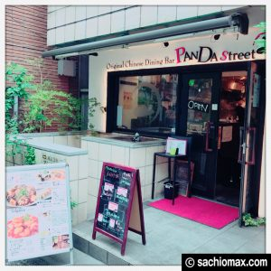 【高田馬場】あの高級店の味をリーズナブルに『パンダストリート』