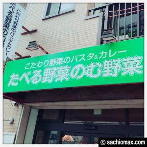 【高田馬場】噂のパスタ&カレー屋『たべる野菜のむ野菜』潜入レポ