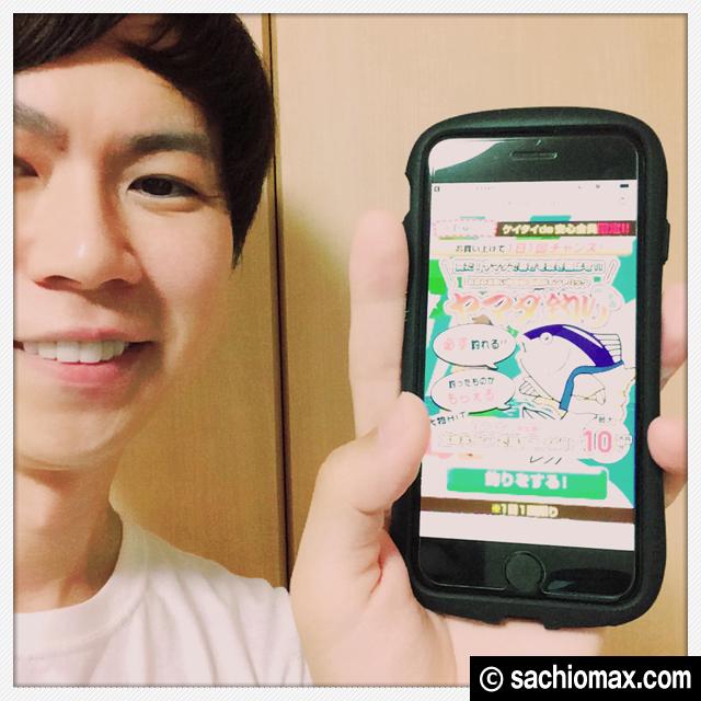 【知っ得】ヤマダ電機アプリで最大全額ポイント還元!ハズレても得?