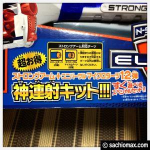 【Nerf/ナーフ】初めて買うならストロングアームNCV神連射キット