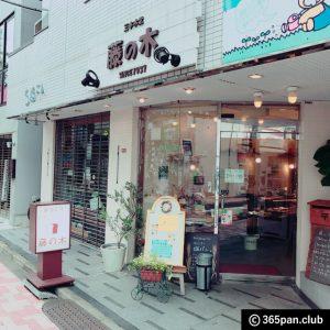 【西荻窪】創業80年の老舗パン屋さん『藤の木』青いあんぱん他・感想