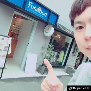 【代官山】有機ふすまの低糖質ふすまパン『フスボン Fusubon』感想