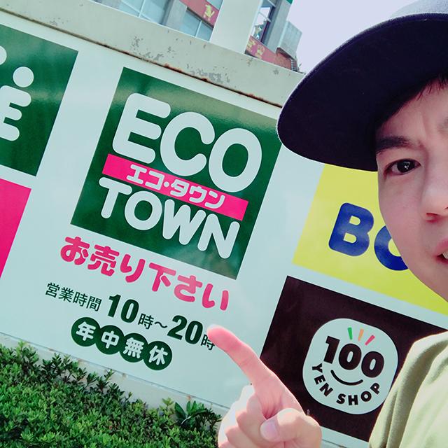 【八王子】ホービーオフ系列店が集まる町『エコタウン』が凄かった。