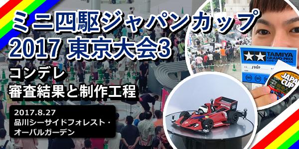 【ミニ四駆】ジャパンカップ2017東京大会3 コンデレ結果と制作行程