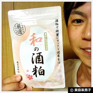 【60倍配合】レジスタントプロテイン酒粕サプリメント-口コミ