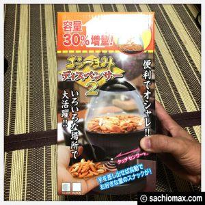 【テレビ登場】日本オート玩具 おつまみディスペンサー2が超楽しい♪