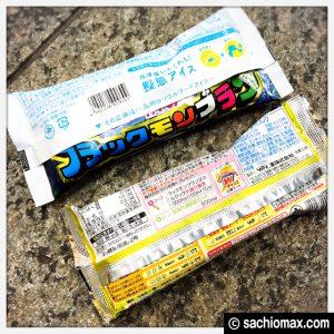 【勝手に食べられない】「限定ブラックモンブラン」が全国発売!