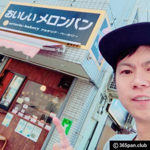 【雑司ヶ谷】出店のたびに行列ができる『アルテリアベーカリー』感想