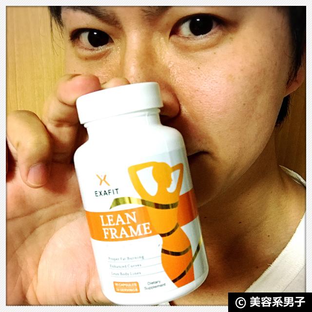 【体験終了】過食防止+筋力アップサプリメント『リーンフレーム』