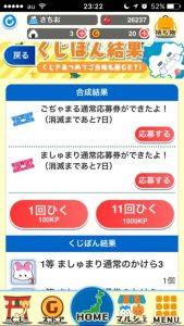 """【潜入レポ】懸賞アプリ『ごちぽん』の""""毎日もらえる""""仕組みを暴露!?"""