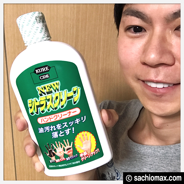 【ミニ四駆】塗装時の手の汚れを落とすKUREハンドクリーナーが便利☆